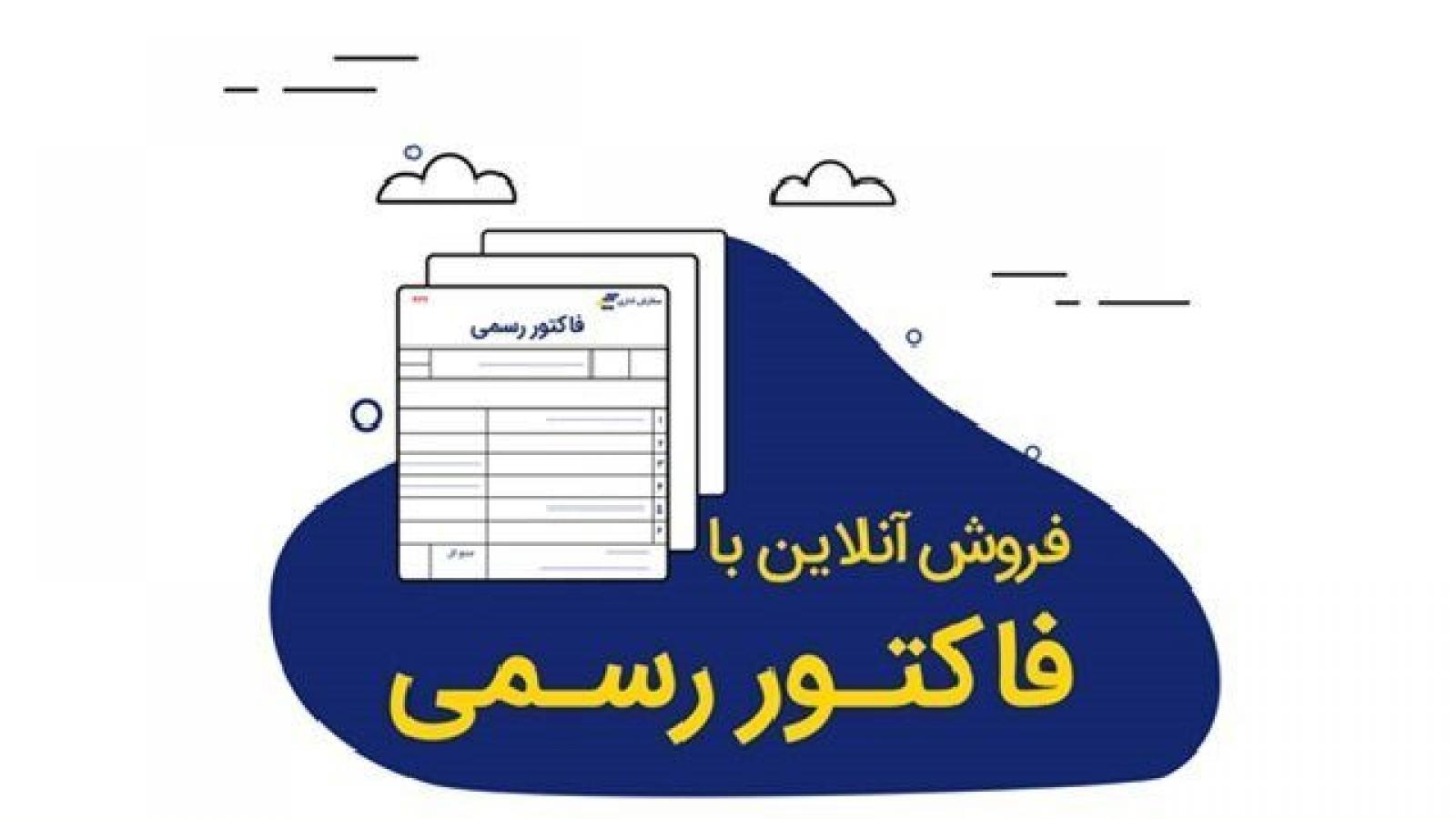فروش آنلاین با فاکتور رسمی